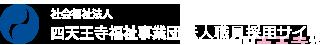 社会福祉法人 四天王寺福祉事業団 職員採用サイト