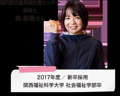 悲田院保育園担当 保育士 蓮尾 妙果さん