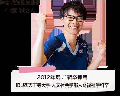 デイセンター介護長 坂本 崇さん